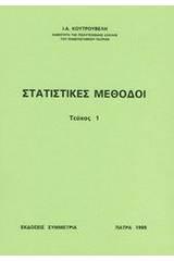 ΜΑΣ 051, Στατιστικές μέθοδοι
