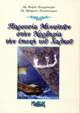 Παρουσία Μινωιτων στην Νορβηγία την εποχή του χαλκού