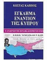 Έγκλημα εναντίον της Κύπρου