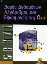 Δομές δεδομένων, αλγόριθμοι και εφαρμογές C++
