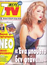 Περιοδικό 7 Μέρες TV τεύχος 420