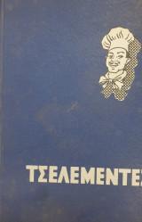 Τσελεμεντές 1966 φυτρακη