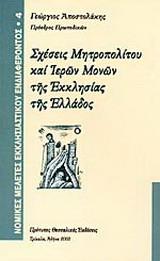 Σχέσεις Μητροπολίτου και ιερών μονών της εκκλησίας της Ελλάδος