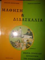 Μάθηση και Διδασκαλία, τόμος Β' θεωρία, πράξη και αξιολόγηση της Διδασκαλίας