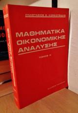 Μαθηματικά Οικονομικής Ανάλυσης (Τόμος Α')