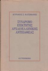 Σύνδρομο επίκτητης αρχαιοελληνικής αντιπάθειας