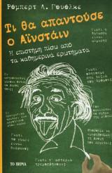 Τι θα απαντούσε ο Αινστάιν