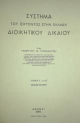 Σύστημα του ισχύοντος στην Ελλάδα Διοικητικού Δικαίου (7η Έκδοση)