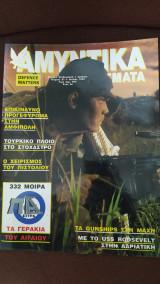 Αμυντικά Θέματα τεύχος 87