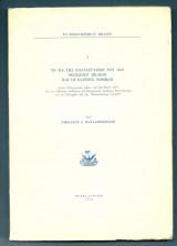 Το δια της επαναστάσεως του 1821 θεσπισθέν δίκαιον και οι Ελληνες νομικοί