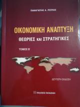 Οικονομική ανάπτυξη, Θεωρίες και στρατηγικές, Τομος Α