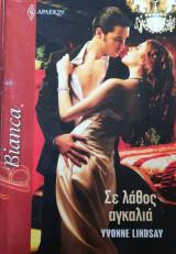 Σε λάθος αγκαλιά Άρλεκιν Bianca No 1170