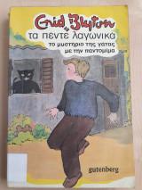 Τα πέντε λαγωνικά - Το μυστήριο της γάτας με την παντομίμα