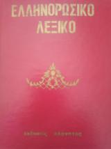 Ελληνορωσικο λεξικό.