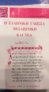 Η ελληνική γλώσσα μεσαιωνικη και νέα