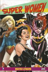 Super Women - Θηλυκή Δύναμη