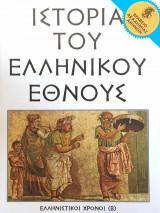 Ιστορία του Ελληνικού Έθνους τόμος 13 - Ελληνιστικοί Χρόνοι (Β)