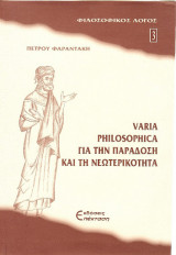 Varia Philosophica για την παραδοση και τη νεωτερικοτητα