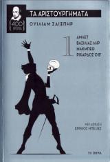 Ουίλιαμ Σαίξπηρ: Τα Αριστουργήματα - Τόμος 1 [Άμλετ, Βασιλιάς Ληρ, Μάκμπεθ, Ριχάρδος ο Β']