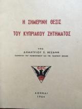 Η σημερινή θέσις του κυπριακού ζητήματος