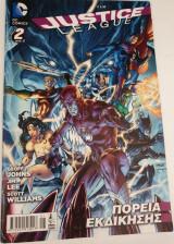 Justice League Πορεία Εκδίκησης