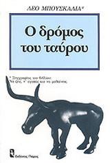 Ο δρόμος του ταύρου