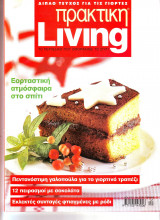 Πρακτική Living - Δεκ 2007 - Ιαν 2008