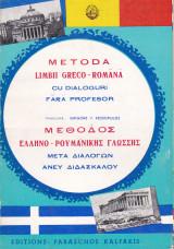 Μέθοδος ελληνο - ρουμανικης γλώσσης