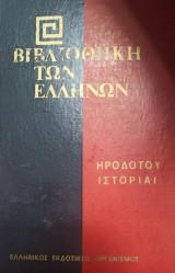 Βιβλιοθήκη των Ελλήνων Ηροδότου Ιστοριαι