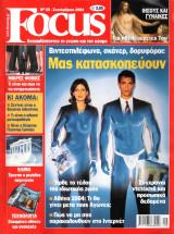 Focus - Ελληνική έκδοση Νο 55 - Σεπτ. 2004