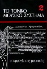Το τονικό μουσικό σύστημα (2ος τόμος)