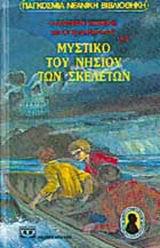 Ο Άλφρεντ Χίτσκοκ και οι τρεις ντετέκτιβ στο μυστικό του νησιού των σκελετών