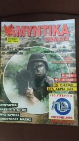 Αμυντικά Θέματα τεύχος 88