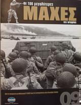 Οι 100 Μεγαλύτερες Μάχες της Ιστορίας-Τεύχος 9