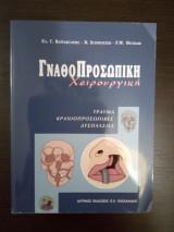 Γναθοπροσωπική χειρουργική