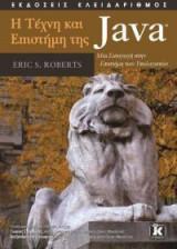 Η Τέχνη και Επιστήμη της Java