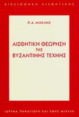 Αισθητική θεώρηση της βυζαντινής τέχνης