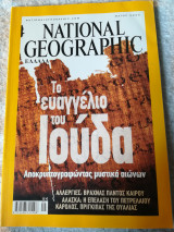 National Geographic Μάιος 2006