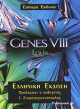 GENES VIII (ΕΠΙΤΟΜΟ)