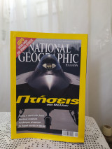 National Geographic Δεκέμβριος 2003