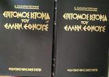Επίτομος Ιστορία του Ελληνικού Έθνους Παπαρρηγόπουλος (Τόμοι 2)