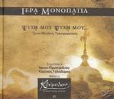 Ηδυμελον- Βυζαντινή Μουσική