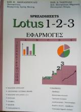 Spreadsheets: Lotus 1-2-3 - Εφαρμογές