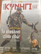 Κυνήγι (Έθνος - τεύχος 651 - 30/10/2013)