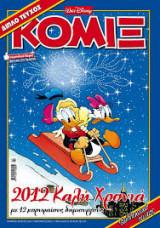 Κόμιξ #283 (διπλό τεύχος)