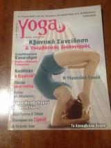 Yoga World - Τεύχος 13 (Μάρτιος 2007)