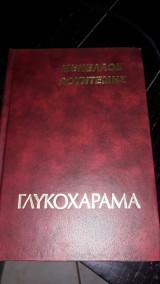 ΓΛΥΚΟΧΑΡΑΜΑ