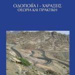 Οδοποιΐα 1 - Χαράξεις - θεωρία και πρακτική