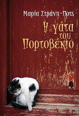 Η γάτα του Πορτοβέκιο