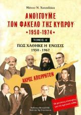 Ανοίγουμε τον φάκελο της Κύπρου